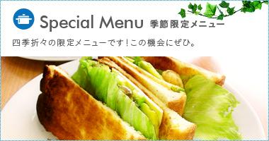 Special Menu/季節限定メニュー