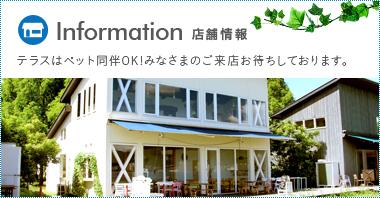 Information/店舗情報