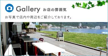 Gallery/お店の雰囲気