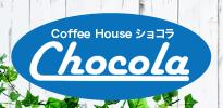 滋賀県大津市琵琶湖湖畔にあるなぎさのテラスのカフェ|コーヒーハウスショコラ